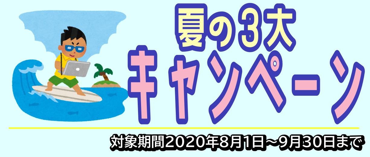 夏の3大キャンペーン!!